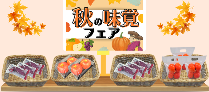 秋の味覚フェア